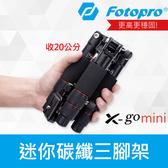 【掌上型】現貨 Fotopro X-go Mini 碳纖專業迷你三腳架 桌上型 可參考 MINI-PRO 載重8公斤