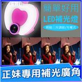 小蘋果 廣角鏡頭夾含補光燈 直播 自拍神器 微距 魚眼 鏡頭夾 手機鏡頭