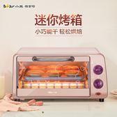 電烤箱多功能家用烘焙蛋糕麵包全自動10升小容量宿舍迷你小型 樂活生活館
