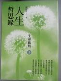 【書寶二手書T1/歷史_NAF】人生哲思錄:生命感悟_周國平