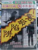 挖寶二手片-H15-043-正版DVD*日片【奪命陷阱】-內野聖陽*田中美里