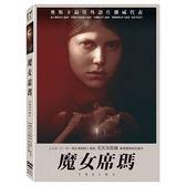魔女席瑪 DVD (OS小舖)