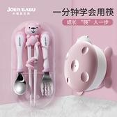 兒童筷子訓練筷3歲寶寶學習練習器二段6吃飯2碗勺子4專用餐具套裝 果果輕時尚