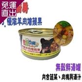 寵物廚房 無穀鮮湯罐 慢燉羊肉燴蘋果口味120克 x 24入【免運直出】