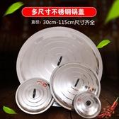 不銹鋼鍋蓋圓形家用大號鼎蓋炒鍋蓋子老式大鐵鍋蓋缸蓋桶蓋通用蓋LX 韓國時尚週