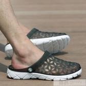 夏季男士洞洞鞋男休閒拖鞋沙灘鞋韓版潮流透氣女半拖鞋包頭涼鞋男  99購物節