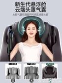 按摩椅 家用按摩椅新款全身多功能老人器全自動電動小型太空豪華艙LX7月特惠