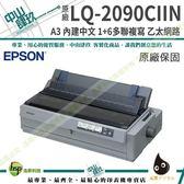 【舊換新】EPSON LQ-2090CIIN A3點陣式印表機