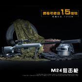 98k絕地求生鋼將m24狙擊水彈槍手動拉栓發射模型玩具槍 星辰小鋪 星辰小鋪