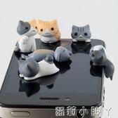 防塵塞日本niconico貓咪蘋果安卓起司貓iPhone56/6sR11小貓咪耳機 全館免運