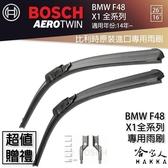 BOSCH BMW F48 X1 26 16吋 兩入15年後 歐規專用雨刷 免運 贈潑水劑 比利時原裝 哈家人