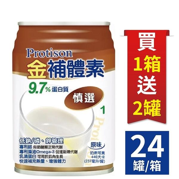 (免運)金補體素慎選237ml(箱購24入)9.7%蛋白質管控-買1箱贈2罐【富康活力藥局】