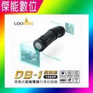 LOOKING 錄得清 DB-1【單機特賣】雙捷龍 WIFI 前後雙錄 1080P 機車行車記錄器