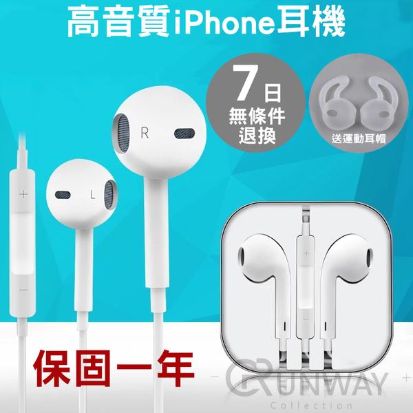 【現貨】原廠品質 IPhone耳機 Apple耳機 線控麥克風 蘋果耳機 高品質 入耳式 線控 耳機 保固一年