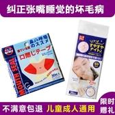 睡覺防張嘴口呼吸貼膠布日本矯正兒童閉嘴神器止鼾膠帶成人封嘴貼mks歐歐