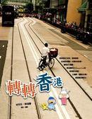 (二手書)轉轉香港