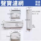 (一組四入免運)SAMPO 聲寶洗衣機濾網棉絮過濾網洗衣機濾網 ES-137AB ES-D139AB ES-145SBF