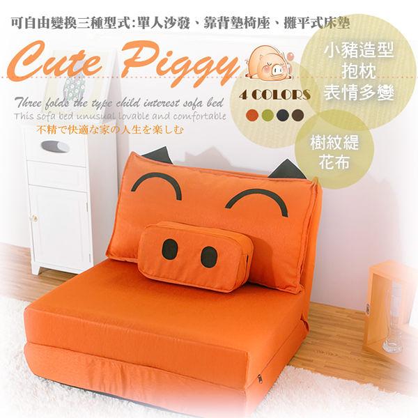 【BNS家居生活館】Cute Piggy 慵懶造型豬沙發床(獨立筒升級款)-4色任選 全可拆洗
