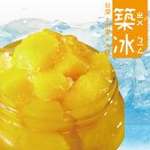 季節限定!!【海鮮主義】陽光芒果 (400g/包)