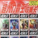 Ultraman 超人力霸王卡片 日本正版卡片/一包7張入(促30) 鹹蛋超人 奧特曼 正版授權-CS86198