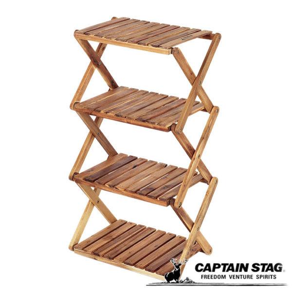 Captain Stag 鹿牌 木製四層收納架 露營 野餐 UP2505