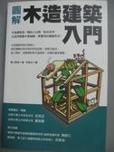 【書寶二手書T9/建築_HCZ】漫畫木建築入門_原口秀昭