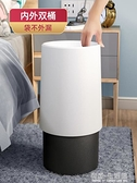 垃圾桶 佳幫手衛生間垃圾桶廚房家用客廳創意大號北歐臥室衛生間廁所紙簍 有緣生活館