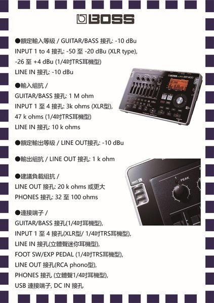 【非凡樂器】BOSS BR-800 Digital Recorder 多軌數位錄音座 / 公司貨保固