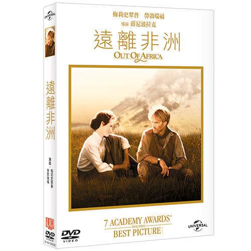 遠離非洲 DVD (購潮8)