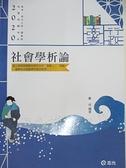 【書寶二手書T4/進修考試_EI5】109高普-社會學析論_畢成
