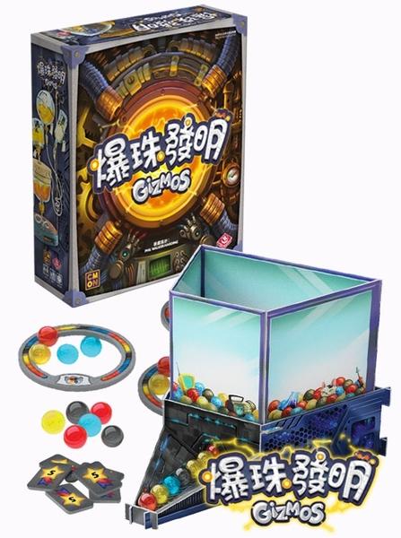 【栢龍】Gizmos 爆珠發明 - 中文正版桌遊《德國益智遊戲》中壢可樂農莊