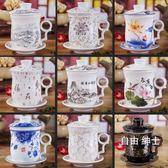泡茶杯茶杯陶瓷茶杯帶蓋過濾瓷器泡茶杯子家用個人水杯辦公(1件免運)