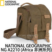 NATIONAL GEOGRAPHIC 國家地理 NG A2210 側背相機包 (24期0利率 免運 正成貿易公司貨) AFRICA 非洲系列
