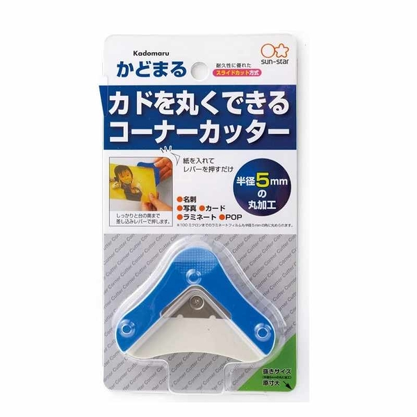 Sun-Star Stationery 切角器 S4765028 半徑5mm 圓角 [2東京直購]