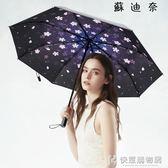 折傘太陽傘遮陽防紫外線女超輕小摺疊晴雨傘兩用防曬迷你五 快意購物網