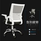 預購【STYLE格調】米恩一體環繞式腰托椅背透氣電腦椅/會議椅(可上掀式扶白框黑網