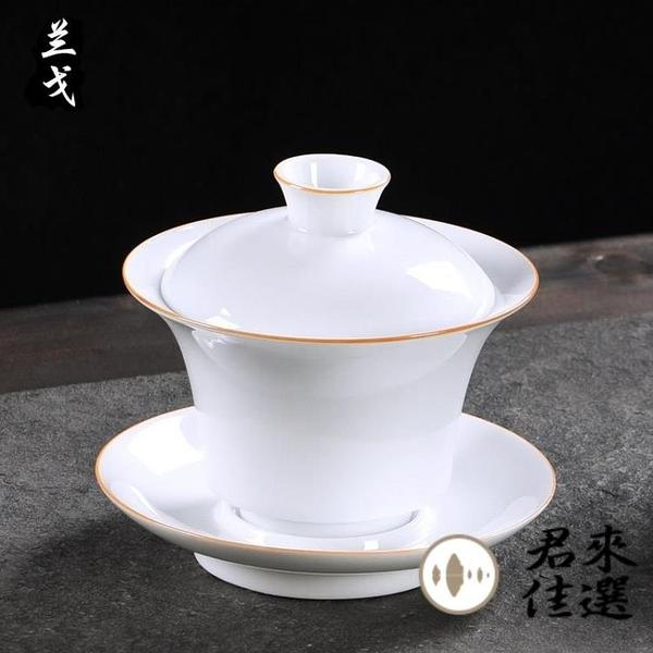 茶具蓋碗功夫茶具 脂白陶瓷茶碗三才碗敬茶碗泡茶杯【君來佳選】