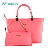 【BO DEREK】壓紋牛皮簡約風2way托特包兩件組-粉色