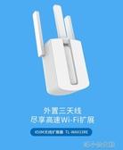 TP-LINK信號放大器WiFi增強器家用無線網絡中繼高速穿墻wf接收加強 洛小仙女鞋