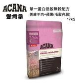 ACANA愛肯拿-單一蛋白低敏無穀-美膚羊肉+蘋果17KG/37.5LB
