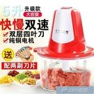 絞肉機 絞肉機家用電動絞菜多功能餃肉餡碎菜神器5L大容量蒜泥小型YYP