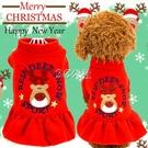 狗狗棉絨裙子寵物裝兩腳帶扣子小型犬衣服天麋鹿紅裙子 雙十一全館免運