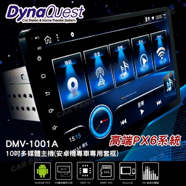 【愛車族】DynaQuest DMV-1001A 10吋 安卓多媒體主機 PX6