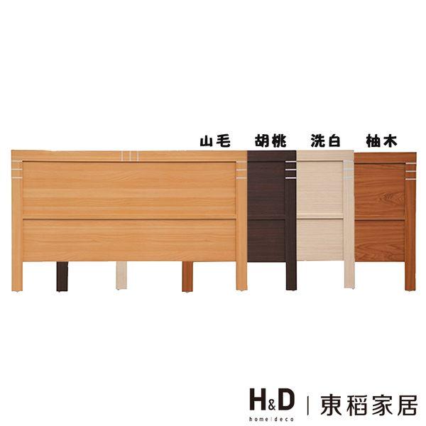 肯特5尺床頭片-4色(19YS2/857-20)/H&D東稻家居