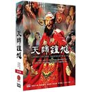 天師鍾馗 DVD ( 歐陽震華/劉宏宇/李立/霍思燕/馮紹峰/曾寶儀/袁文康/熊乃瑾/張嘉倪 )