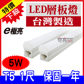 (台灣製造-保固1年) T5 1尺層板燈 LED層板燈5W 燈管+燈座 一體成型【奇亮科技】間接照明