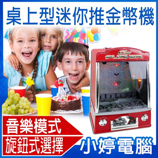 【3期零利率】桌上型迷你推金幣機 音樂模式 旋鈕式選擇 送代幣 兒童遊戲機 音樂遊戲機
