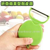 【超取199免運】可折疊蘋果造型水果削皮器 刨皮器 去皮刀水果刨刀