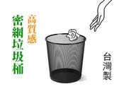 高 密網垃圾桶小垃圾桶辦公室小物收納臥室收納垃圾筒文具收納【YV2261 】BO 雜貨