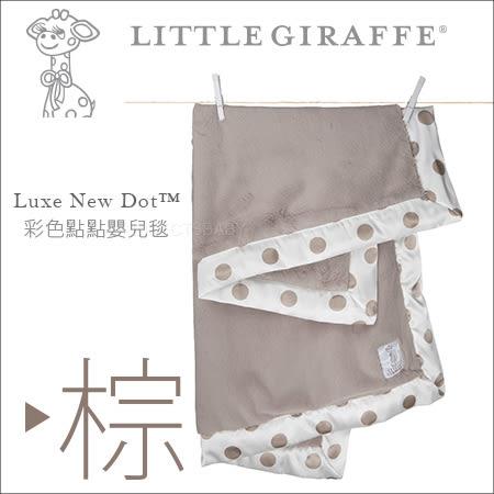 ✿蟲寶寶✿【美國 Little Giraffe】彌月精品~頂級柔軟 Luxe Baby Blanket 彩色點點嬰兒毯 - 亞麻